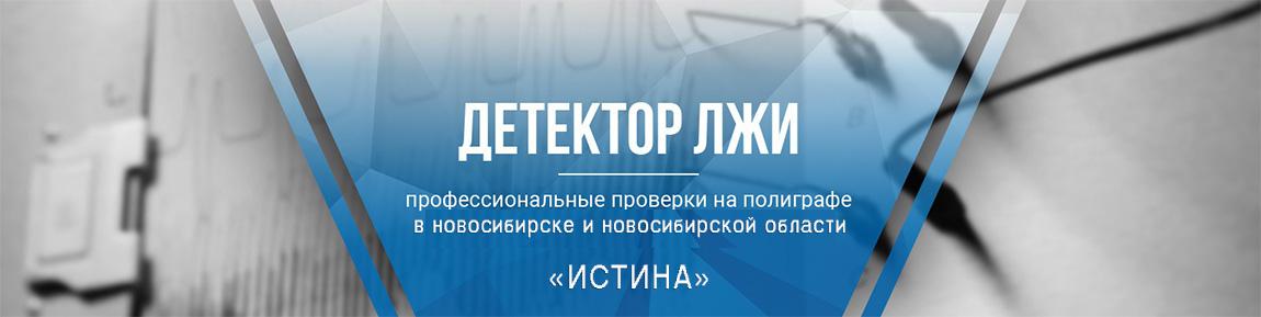 Услуги полиграфа (детектора лжи) в Новосибирске